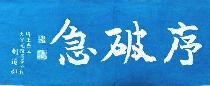 埼玉県立大宮光陵高剣道部(手拭い、部旗)